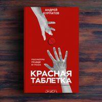 Красная таблетка - Курпатов