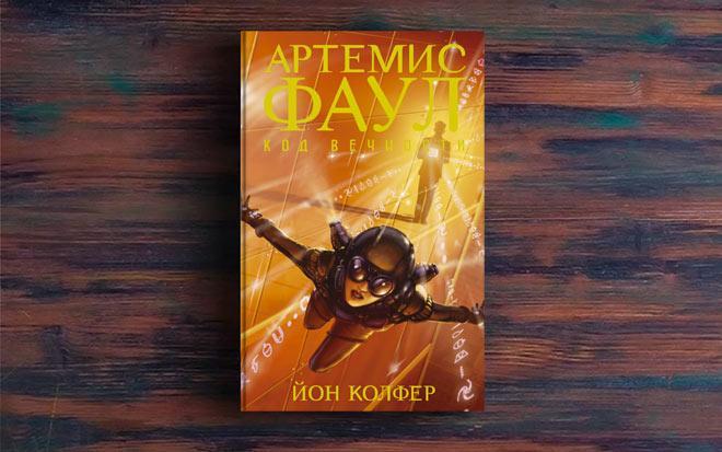 Артемис Фаул: Код Вечности – Йон Колфер