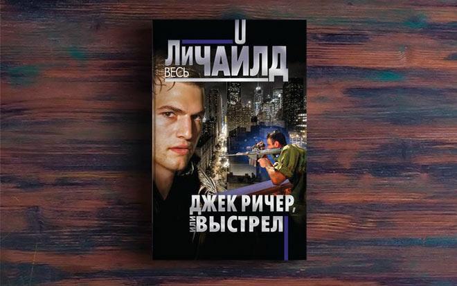 Джек Ричер, или Выстрел – Ли Чайлд