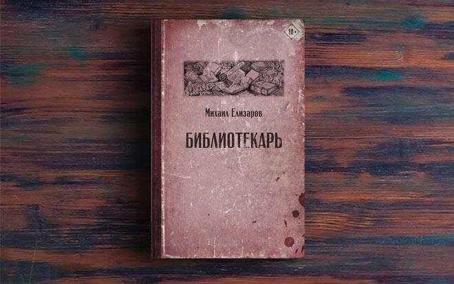 Библиотекарь – Михаил Елизаров