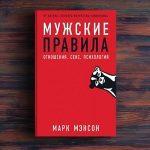 Мужские правила – Марк Мэнсон
