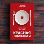 Красная таблетка 2. Вся правда об успехе – Андрей Курпатов