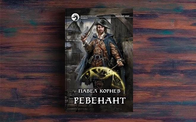 Ревенант – Павел Корнев