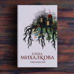 Самая хитрая рыба – Елена Михалкова