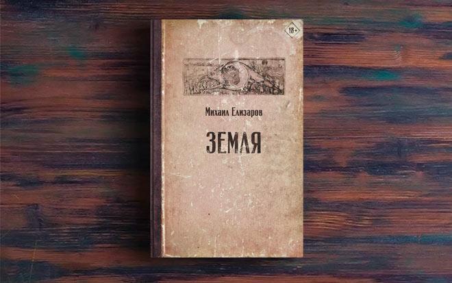 Земля – Михаил Елизаров