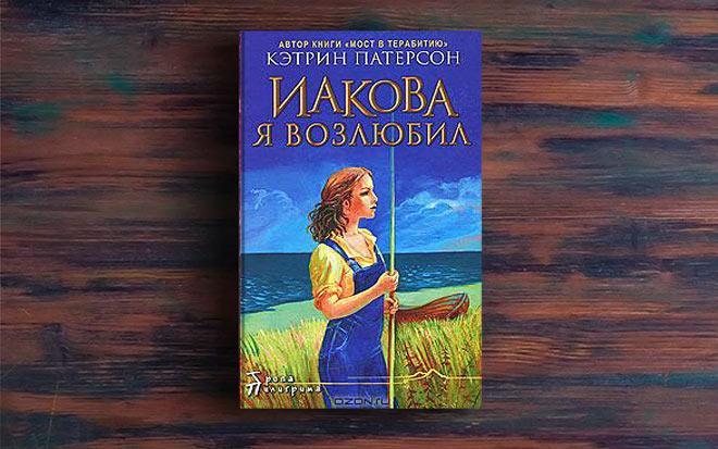 Иакова Я возлюбил – Кэтрин Патерсон