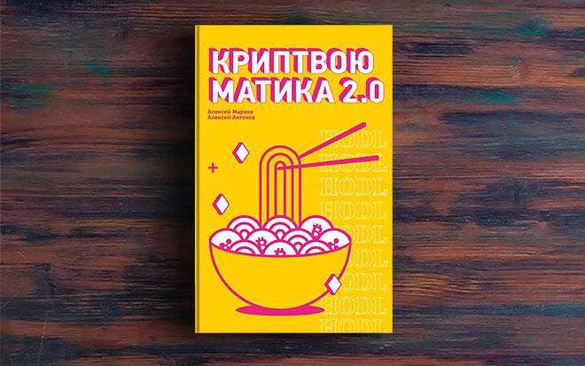 Криптвоюматика – Алексей Марков