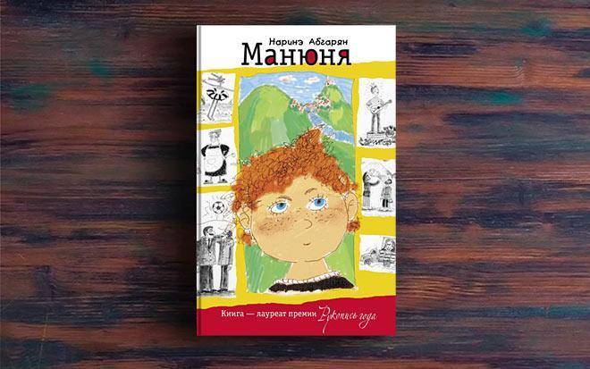 Манюня – Наринэ Абгарян