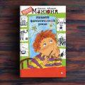 Манюня пишет фантастичЫскЫй роман – Наринэ Абгарян