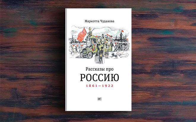 Рассказы про Россию – Мариэтта Чудакова
