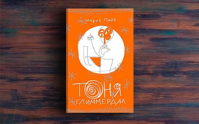 Тоня Глиммердал – Мария Парр