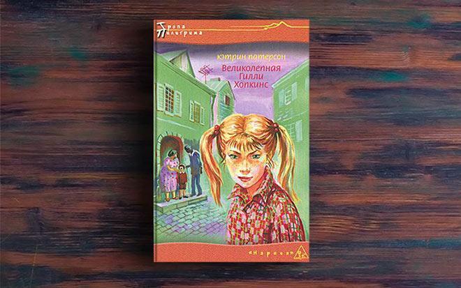 Великолепная Гилли Хопкинс – Кэтрин Патерсон