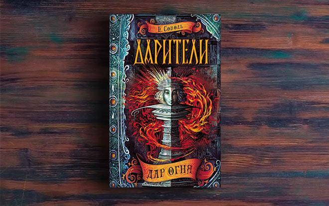 Дар огня – Екатерина Соболь