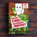 Дневник Стива застрявшего в Minecraft