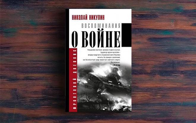 Воспоминания о войне – Николай Никулин