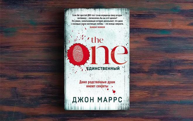 The One. Единственный – Джон Маррс