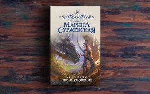 Проникновение – Марина Суржевская
