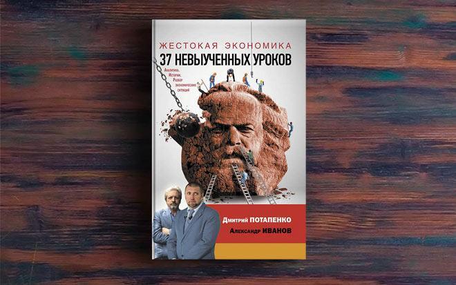 Жестокая экономика. 37 невыученных уроков – Дмитрий Потапенко