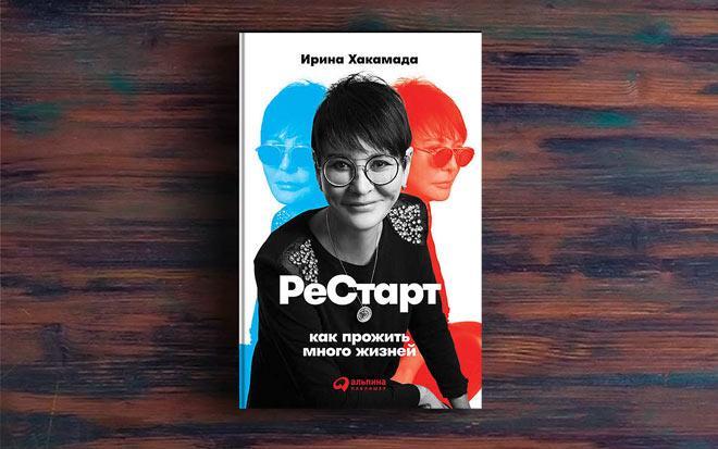 РеСтарт – Ирина Хакамада