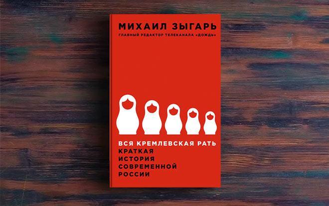 Вся кремлевская рать – Михаил Зыгарь