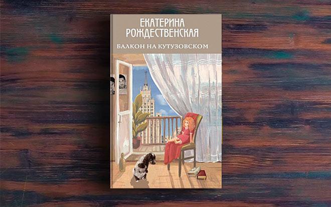 Балкон на Кутузовском – Екатерина Рождественская