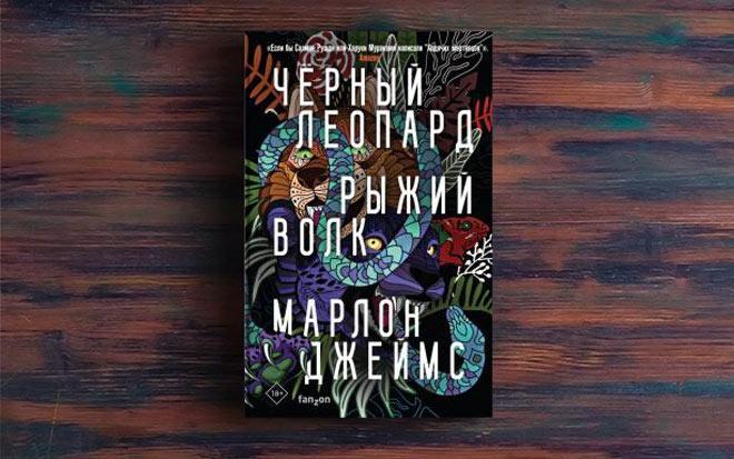 Черный леопард, рыжий волк – Марлон Джеймс