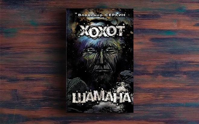Хохот шамана – Владимир Серкин