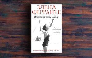 История нового имени – Элена Ферранте