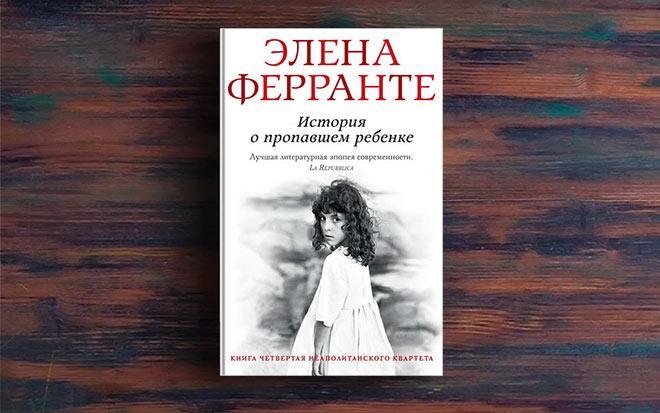 История о пропавшем ребенке – Элена Ферранте