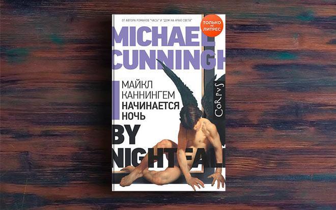Начинается ночь – Майкл Каннингем