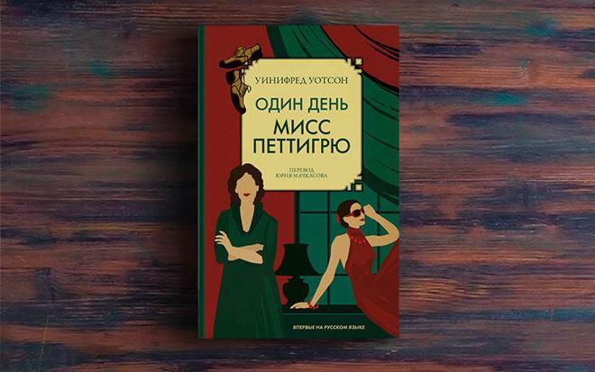 Один день мисс Петтигрю – Уинифред Уотсон