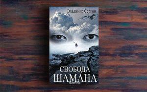 Свобода шамана – Владимир Серкин