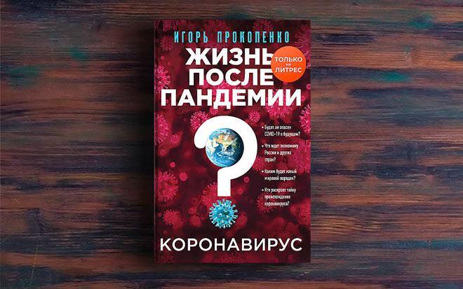 Жизнь после пандемии – Игорь Прокопенко