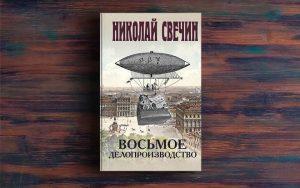 Восьмое делопроизводство – Николай Свечин