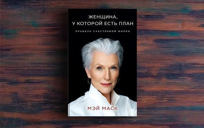 Женщина, у которой есть план – Мэй Маск