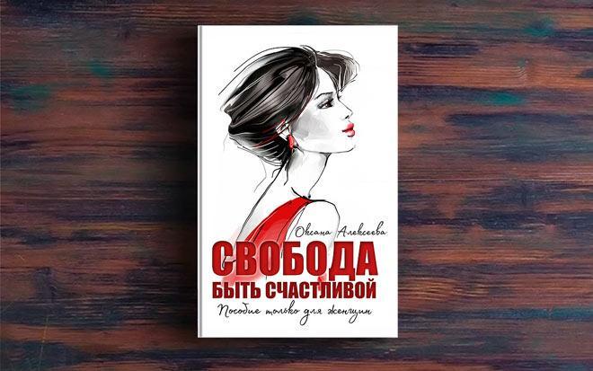 Свобода быть счастливой – Оксана Алексеева