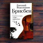 Брисбен – Евгений Водолазкин