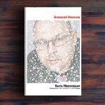 Быть Ивановым. Пятнадцать лет диалога с читателями – Алексей Иванов