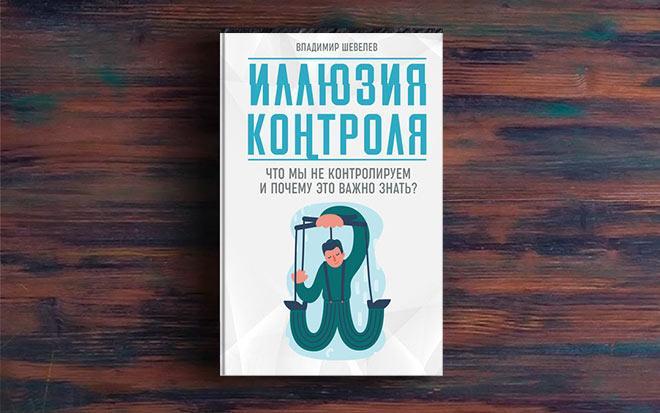 Иллюзия контроля – Владимир Шевелев