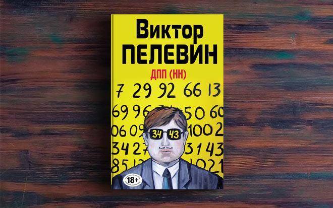 ДПП (НН) – Виктор Пелевин