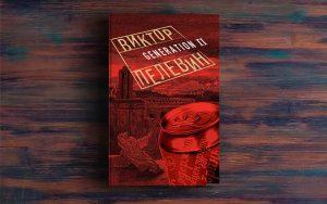 Generation П – Виктор Пелевин