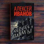 Сердце Пармы – Алексей Иванов