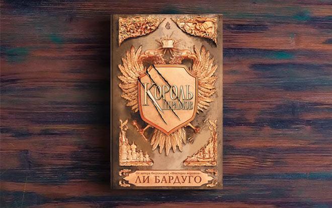 Король шрамов – Ли Бардуго