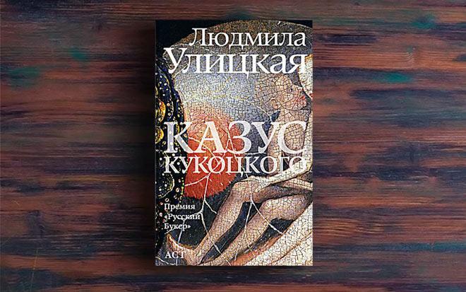Казус Кукоцкого – Людмила Улицкая
