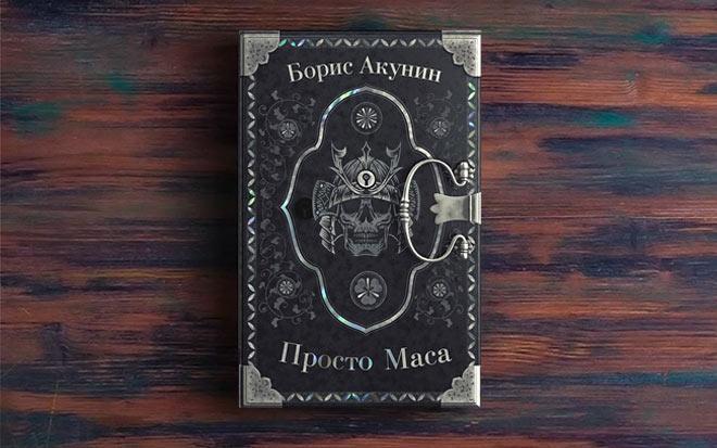 Просто Маса – Борис Акунин