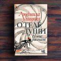 О теле души – Людмила Улицкая