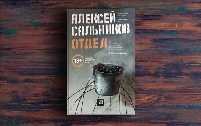 Отдел – Алексей Сальников