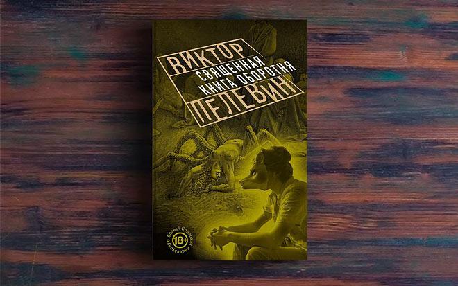Священная книга оборотня – Виктор Пелевин