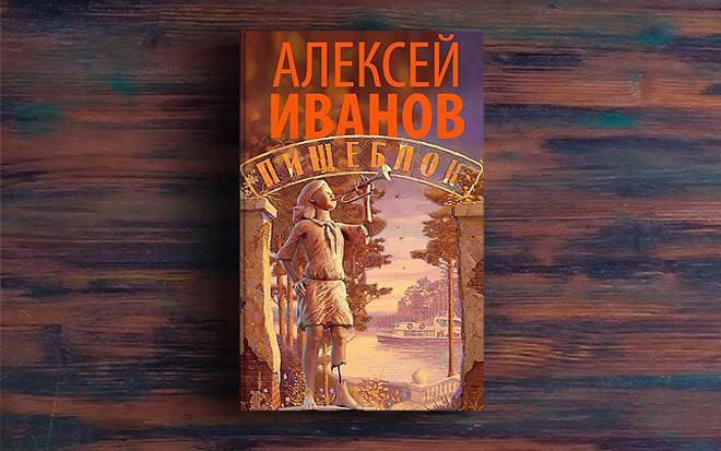 Пищеблок – Алексей Иванов
