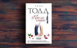 После ссоры – Анна Тодд